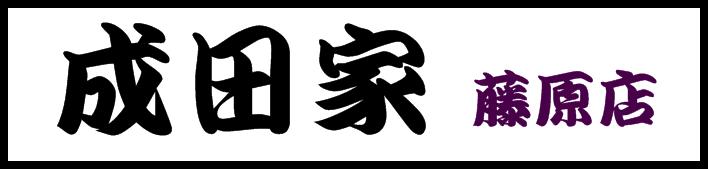 岡山 成田家 藤原店