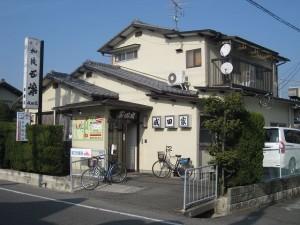 1成田家 高屋店