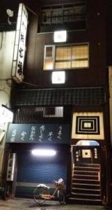 1成田家 総本店