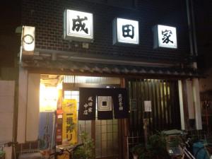 成田家 中店