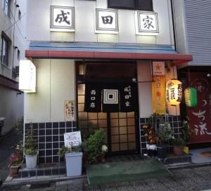 成田家 西口店
