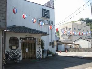 1成田家 水島明神店