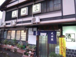 1成田家 中仙道店