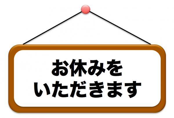 成田家藤原店休業日のお知らせ