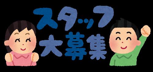 成田家藤原店はアルバイト募集中です