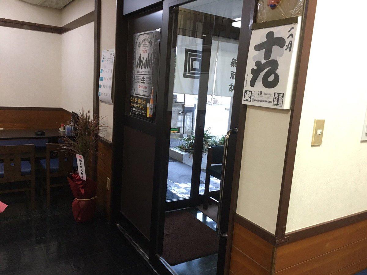 成田家藤原店一部改装