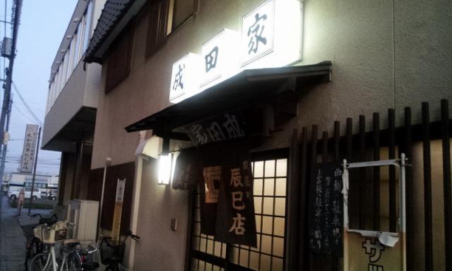 成田家 辰巳店