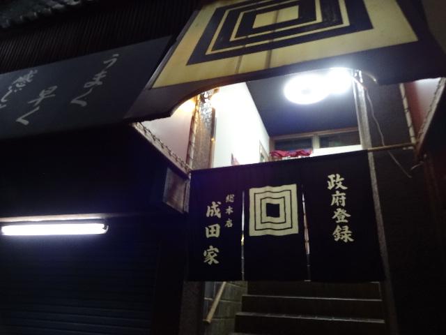 成田家 総本店