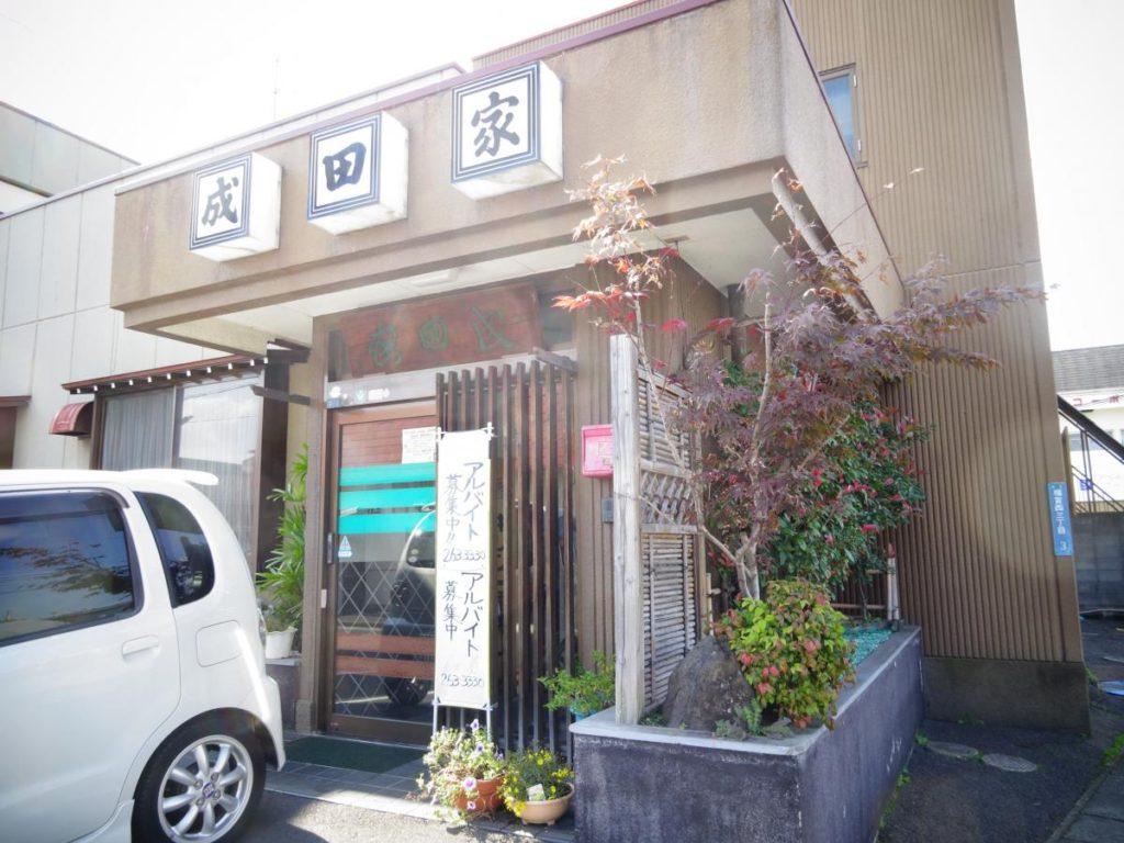 成田家福富店