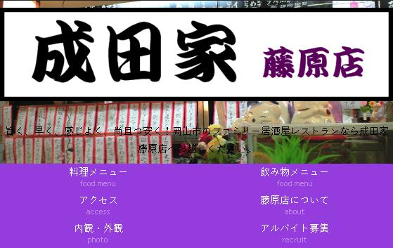 岡山 成田家藤原店について