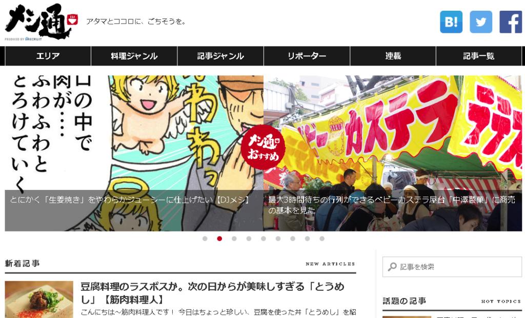 ホットペッパーのオウンドメディア(ブログ)「メシ通」に成田家藤原店が紹介されました