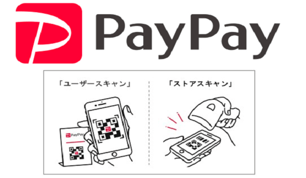 成田家藤原店はPayPay