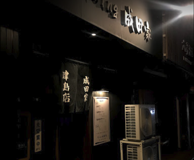 成田家 津島店