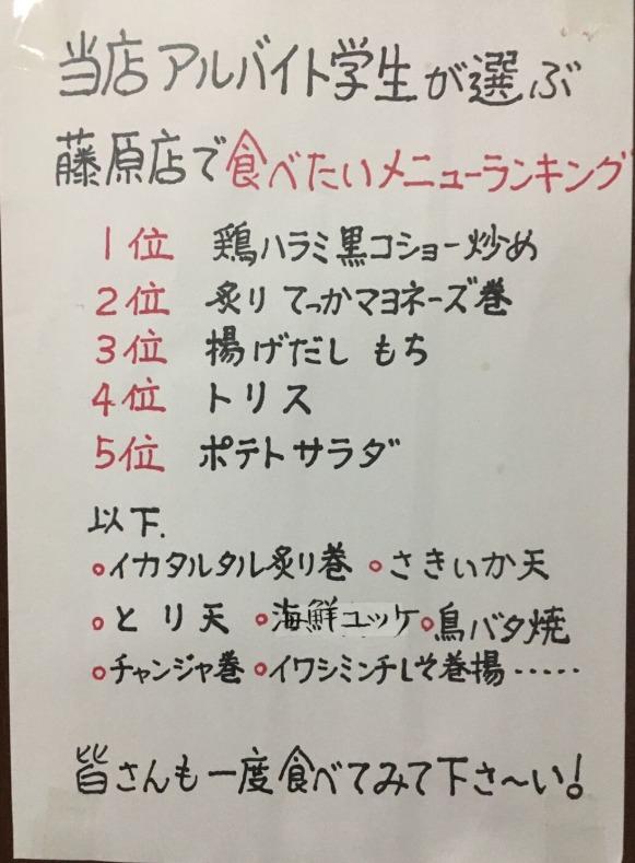 成田家藤原店アルバイトが選ぶ、オチオシ料理メニューランキング!
