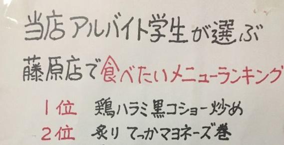 成田家藤原店アルバイトが選ぶ