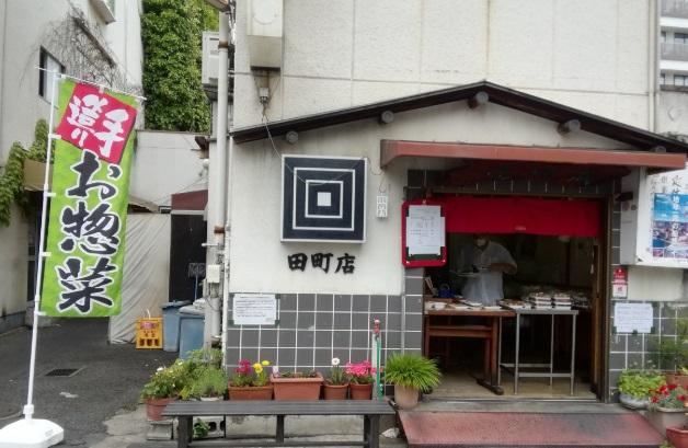 成田家 田町店【テイクアウト専門】