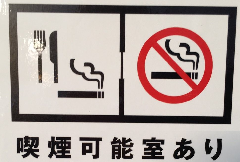 喫煙可能席あり