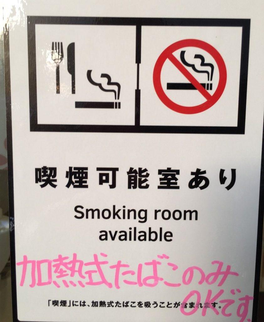 喫煙可能席あり(電子タバコのみ)